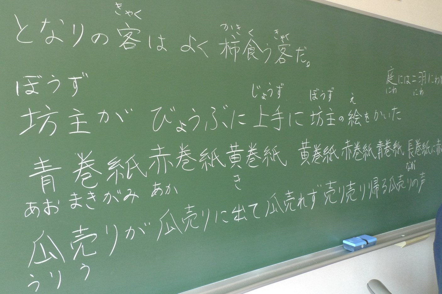 "Reviewing tongue-twisters in class. (Try saying ""aka-makigami ao-makigami ki-makigami"" 3 times fast. :)"
